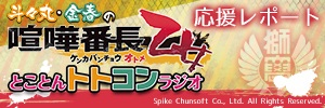 斗々丸・金春の 喧嘩番長乙女 とことんトトコンラジオ 応援レポート