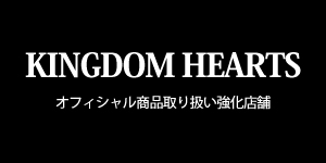 KINGDOM HEARTS 特設ページ