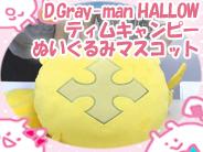 カフェレオ女子チャンネル みなみとはらどんとざわちんの新着レビュー  ~『D.Gray-man HALLOW ティムキャンピーぬいぐるみマスコット』~