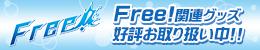 140401_Free!