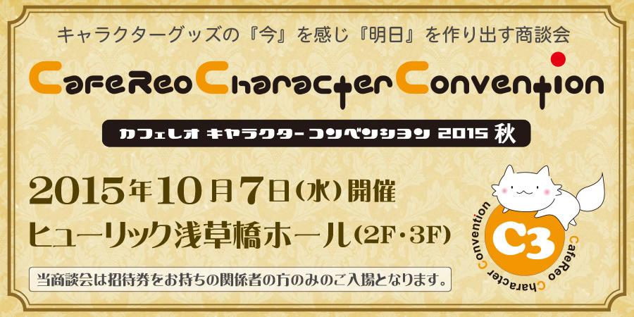 カフェレオ キャラクター コンベンション 2015秋