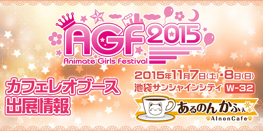 アニメイトガールズフェスティバル2015