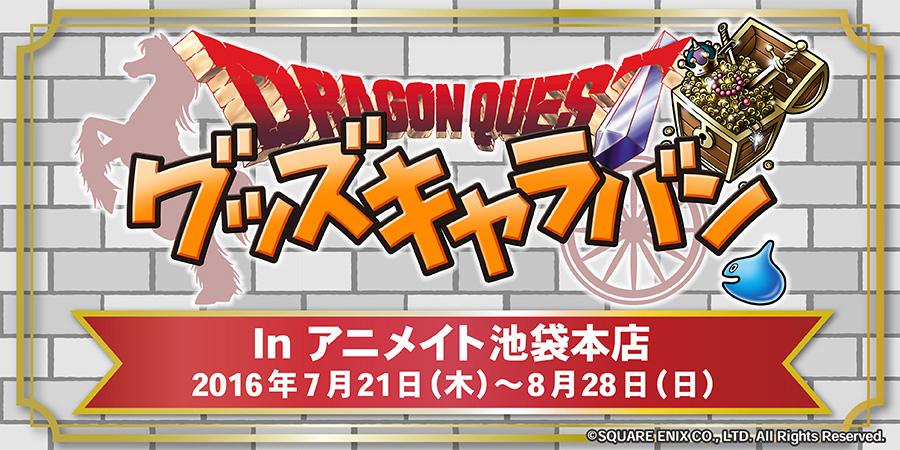 ドラゴンクエスト グッズキャラバンin アニメイト池袋本店