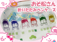 カフェレオ女子チャンネル みなみとはらどんとざわちんの新着レビュー  ~『おそ松さん 折りたたみペンケース』~