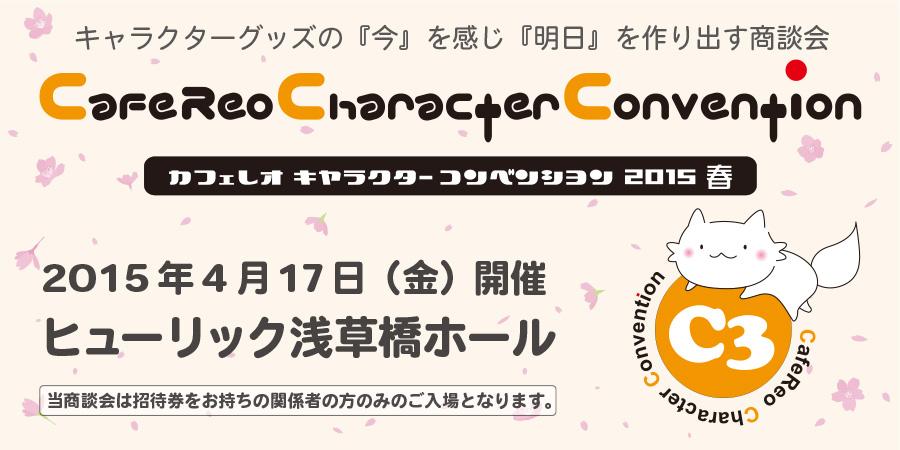 カフェレオキャラクターコンベンション2015春
