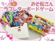 カフェレオ女子チャンネル みなみとはらどんとざわちんの新着レビュー  ~『おそ松さん ラブレターボードゲーム』~