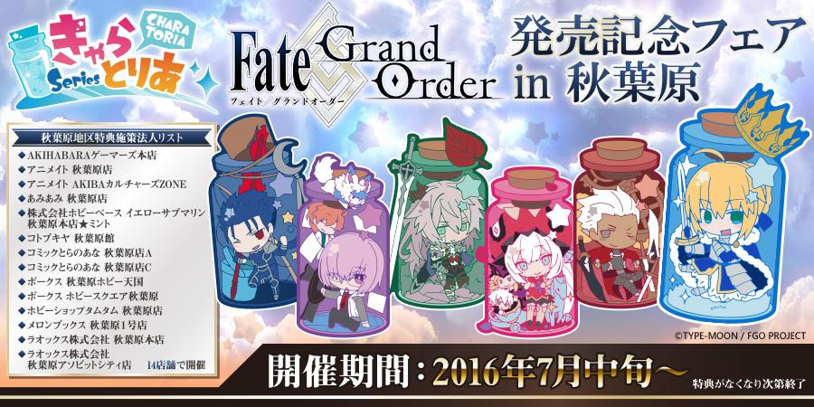 『きゃらとりあFate/Grand Order』発売記念フェアin 秋葉原