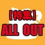 ic_all-out