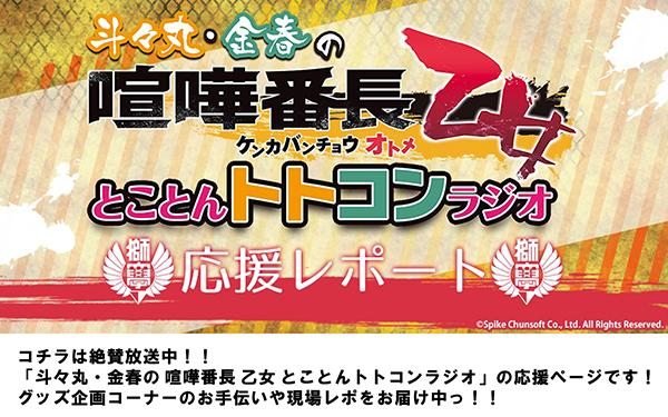 斗々丸・金春の 喧嘩番長乙女 とことんトトコンラジオ 応援レポート|【【内容説明】】