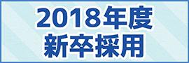 2018年度 新卒採用