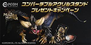 MHW_konpachi バナー