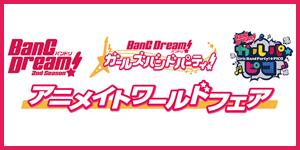 バンドリ アニメイトワールドフェア