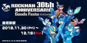 ROCKMAN 30th ANNIVERSARY グッズフェスタ