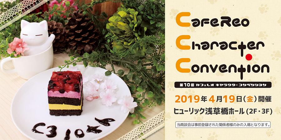 第10回 カフェレオ キャラクター コンベンション