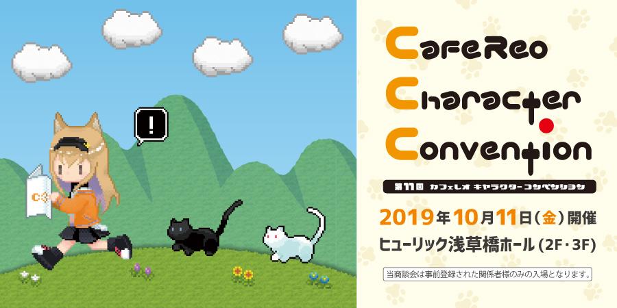 第11回 カフェレオ キャラクター コンベンション