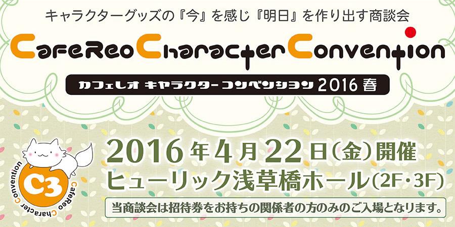 カフェレオ キャラクター コンベンション 2016春