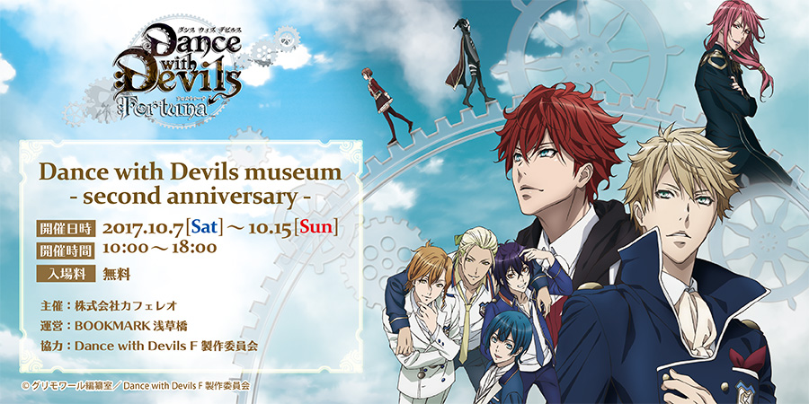 Dance with Devils Museum – second anniversary -