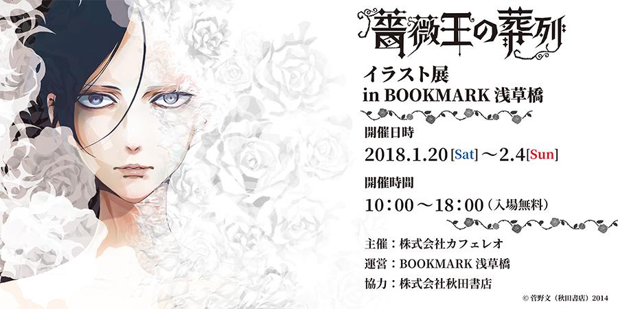 薔薇王の葬列 イラスト展 in BOOKMARK浅草橋