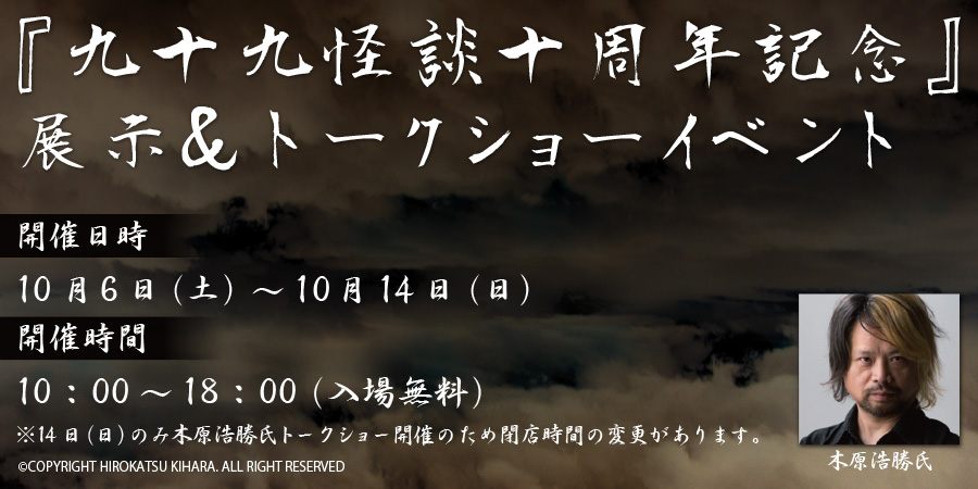『九十九怪談』十周年記念!展示&トークショーイベント