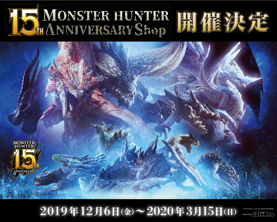 MONSTER HUNTER 15TH ANNIVERSARY Shop