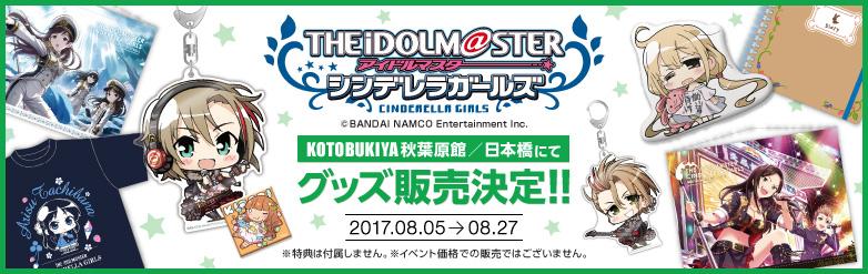 201708_cinderella_kotobukiya_main