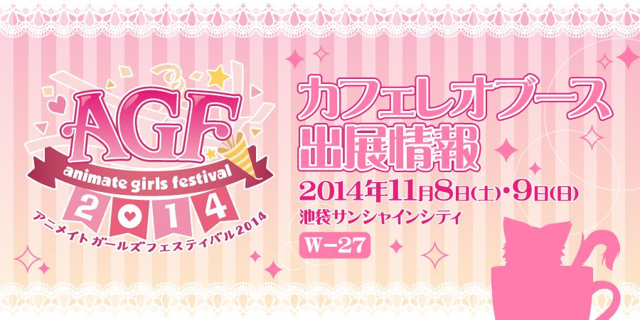 アニメイトガールズフェスティバル2014