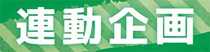 ic_連動企画-長