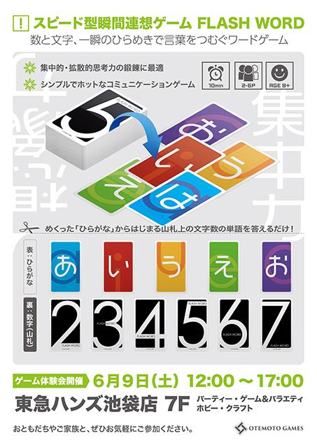 flash word体験会開催 東急ハンズ池袋7階 cafereo
