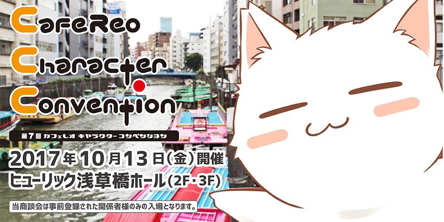 第7回 カフェレオ キャラクター コンベンション