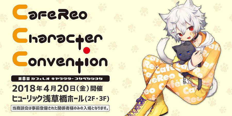 第8回 カフェレオ キャラクター コンベンション