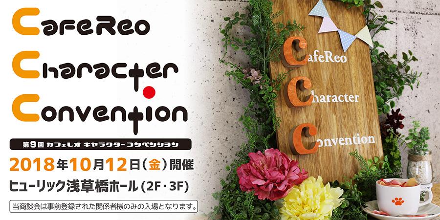 第9回 カフェレオ キャラクター コンベンション