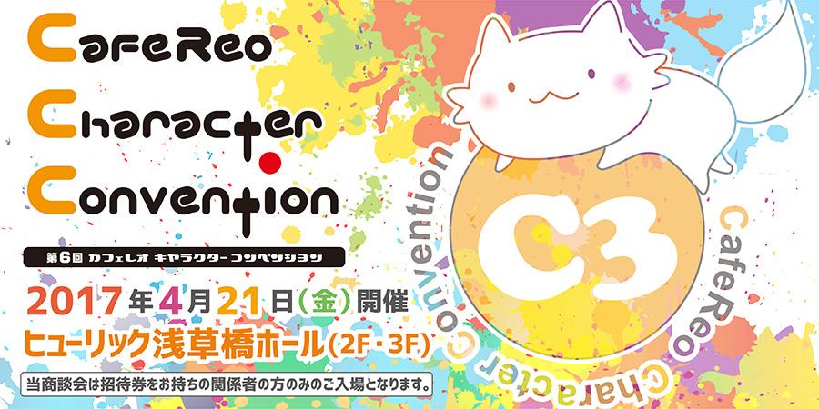 第6回 カフェレオ キャラクター コンベンション