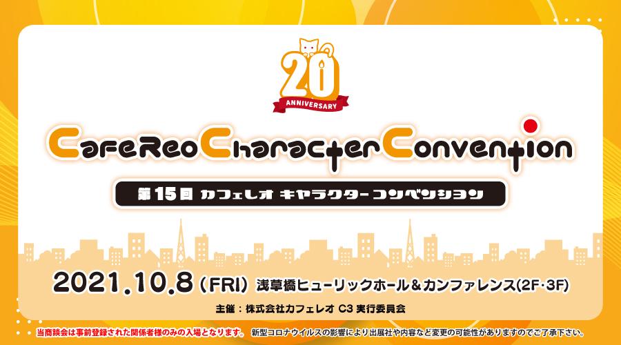 第15回カフェレオキャラクターコンベンション