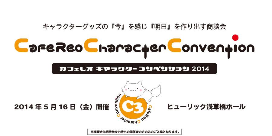 カフェレオキャラクターコンベンション