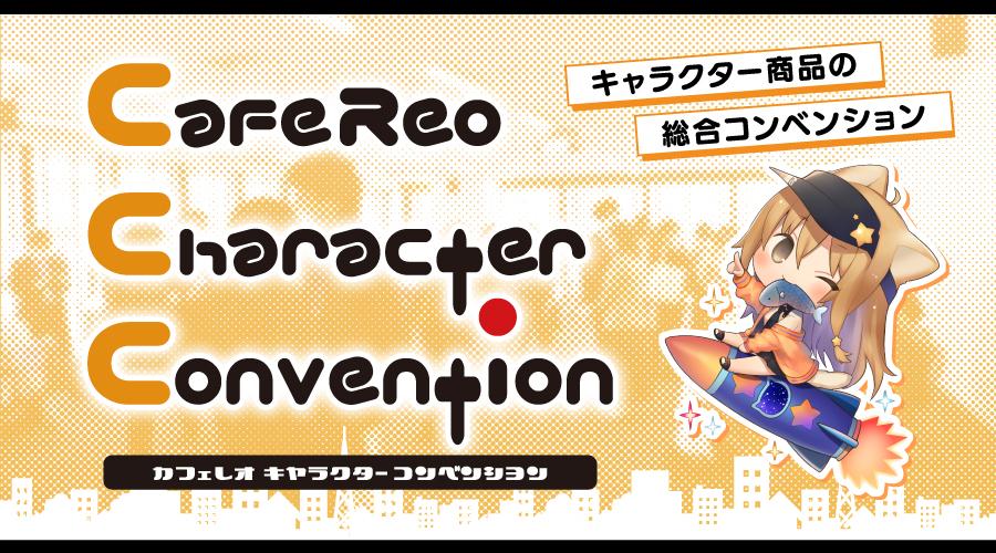 『カフェレオキャラクターコンベンション』とは?