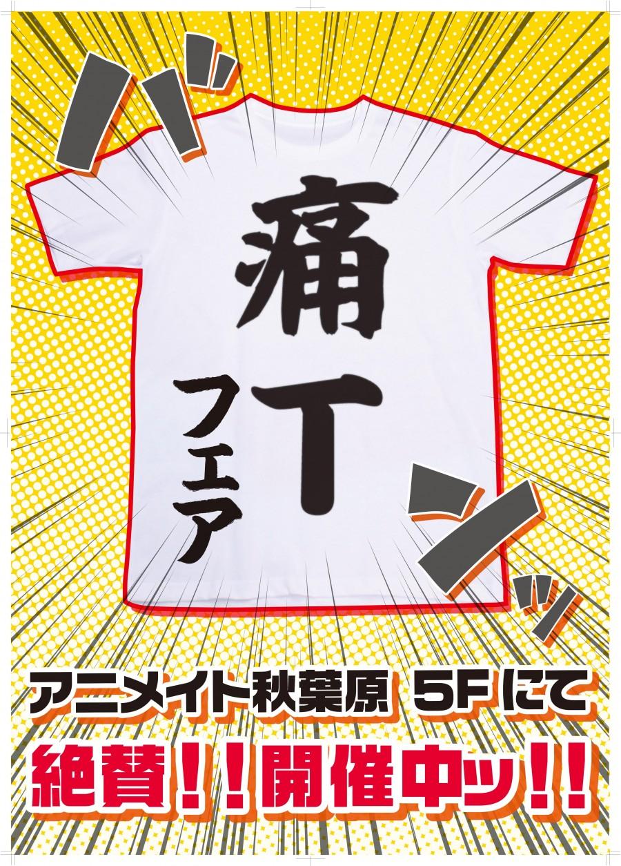 痛Tシャツ-開催中あり-0616
