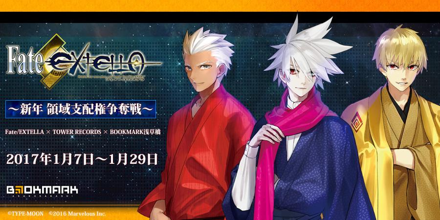 「Fate/EXTELLA×TOWER RECORDS×Bookmark浅草橋~新年 領域支配権争奪戦~」
