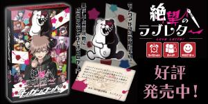 「ダンガンロンパ」より、ボードゲーム「絶望のラブレター」が登場!