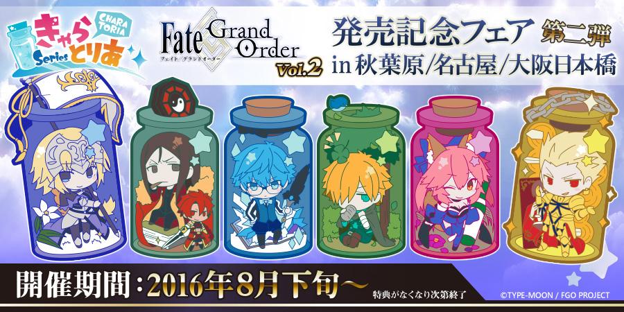 『きゃらとりあFate/Grand Order』発売記念フェア第二弾in 秋葉原/名古屋/大阪日本橋