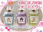 カフェレオ女子チャンネル【新着グッズレビュー】 KING OF PRISM オードトワレ