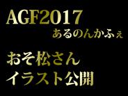 AGF2017「あるのんかふぇ」MatsunoFamily キャラクター初公開!!!