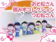 【新着グッズレビュー】おそ松さん 積み木コレクション つむ松さん