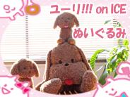 【新着グッズレビュー】ユーリ!!! on ICE 等身大マッカチンとヴィっちゃんぬいぐるみをご紹介!