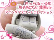 【新着グッズレビュー】きゃらふぉるむ おそ松さん 戯画ver. スイングマスコットコレクション