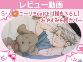 カフェレオ女子チャンネル【新着グッズレビュー】ユーリ!!! on ICE 【描き下ろし】 おやすみ布団カバー