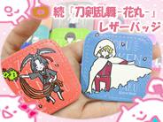 【新着グッズレビュー】プレイピーシリーズの続『刀剣乱舞-花丸-』レザーバッジをご紹介☆