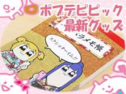 【新着グッズレビュー】ポプテピピック 最新グッズ3つご紹介です!