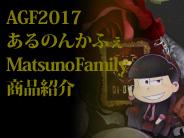 AGF2017「あるのんかふぇ」MatsunoFamily 商品全公開!!!