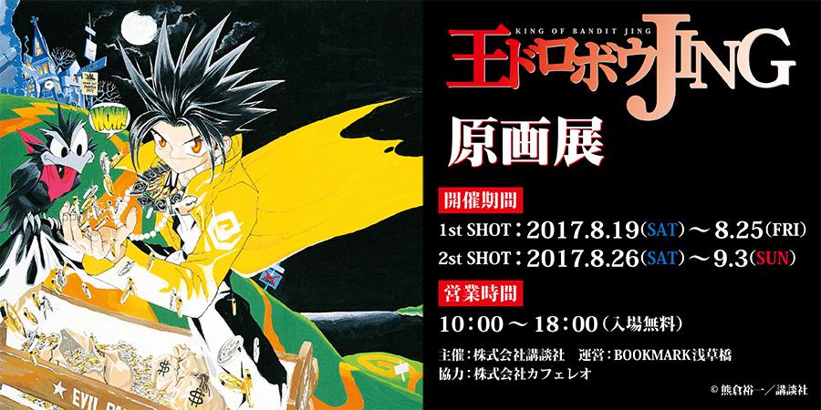 『王ドロボウJING』原画展 in BOOKMARK浅草橋