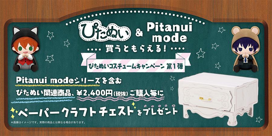 ぴたぬい&Pitanui mode買うともらえる!ぴたぬいコスチュームキャンペーン第1弾